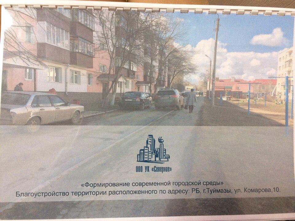 Дизайн проект дворовой территории мкд